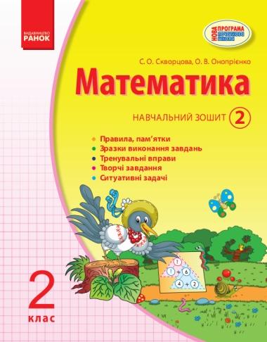 Гдз математика 4 класс скворцова 2 часть скворцова оноприенко